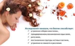 Какая польза биотина для волос