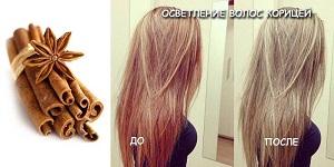 Какие результаты после процедуры осветления волос с корицей?
