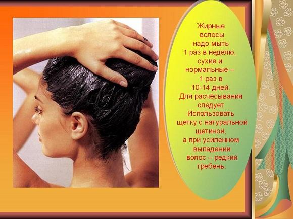Частота мытья волос
