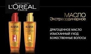 Для каких типов волос применяется масло Лореаль Экстраординарное