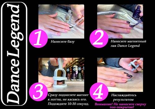 Как правильно наносить гель лак с магнитом