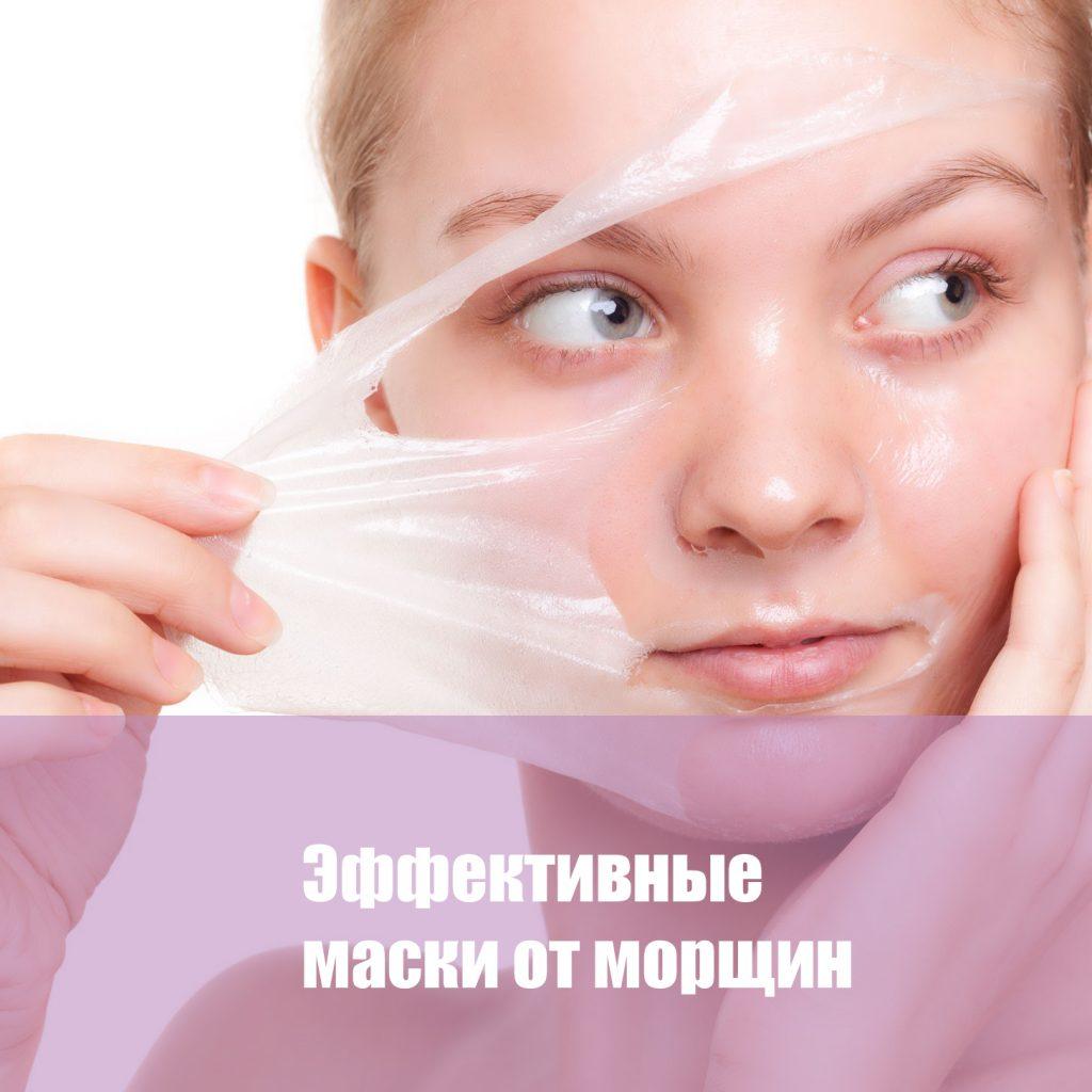 Эффективные маски от морщин